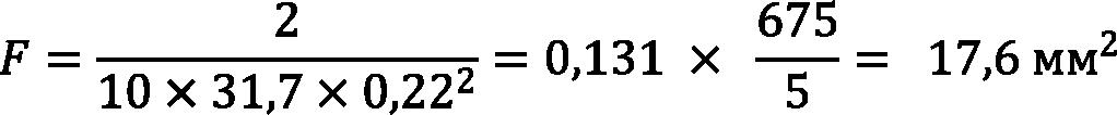Подставляем значения в формулу 7