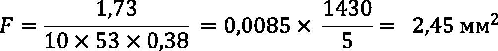 Подставляем значения в формулу и определяем сечения проводов линии