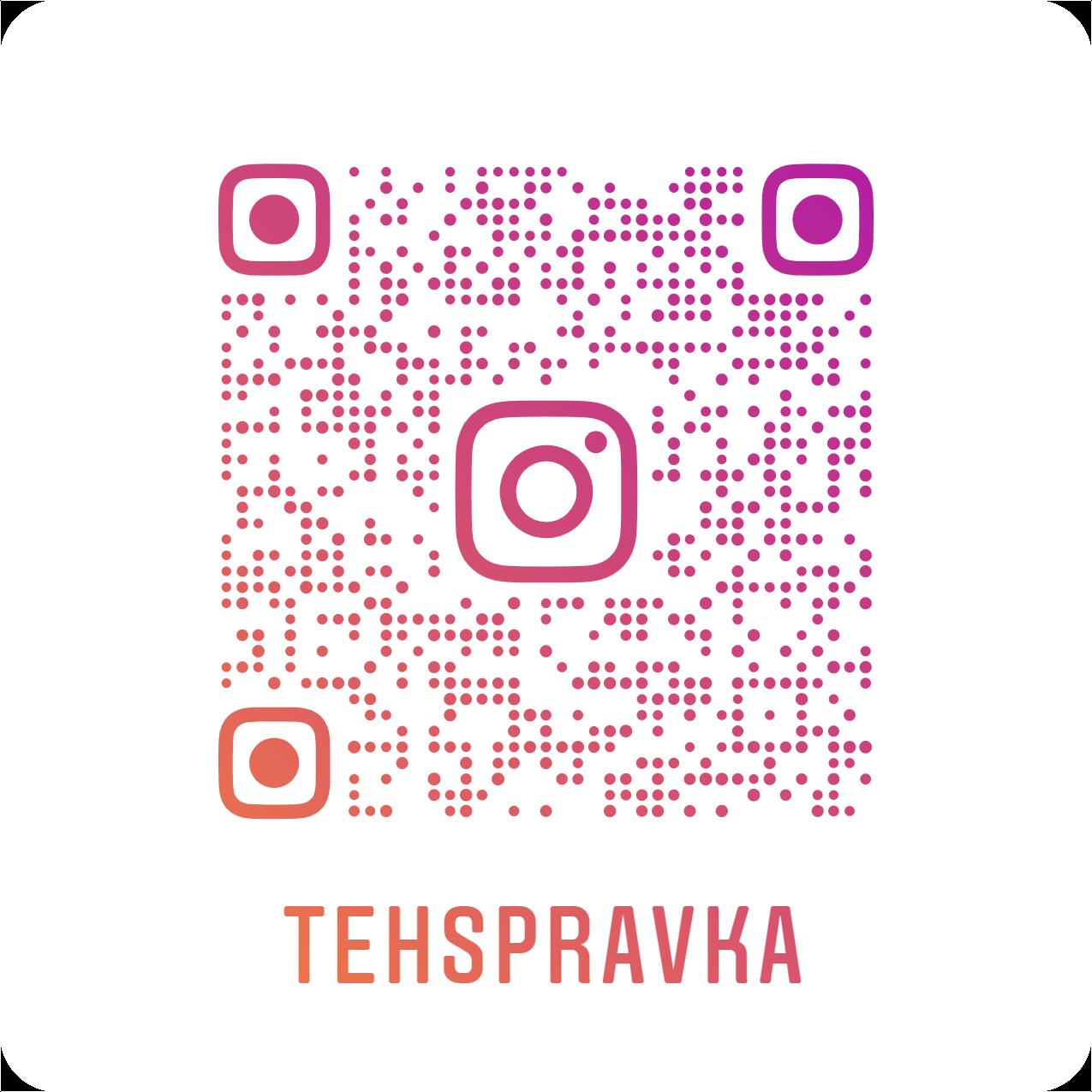 Мы в инстаграм tehspravka